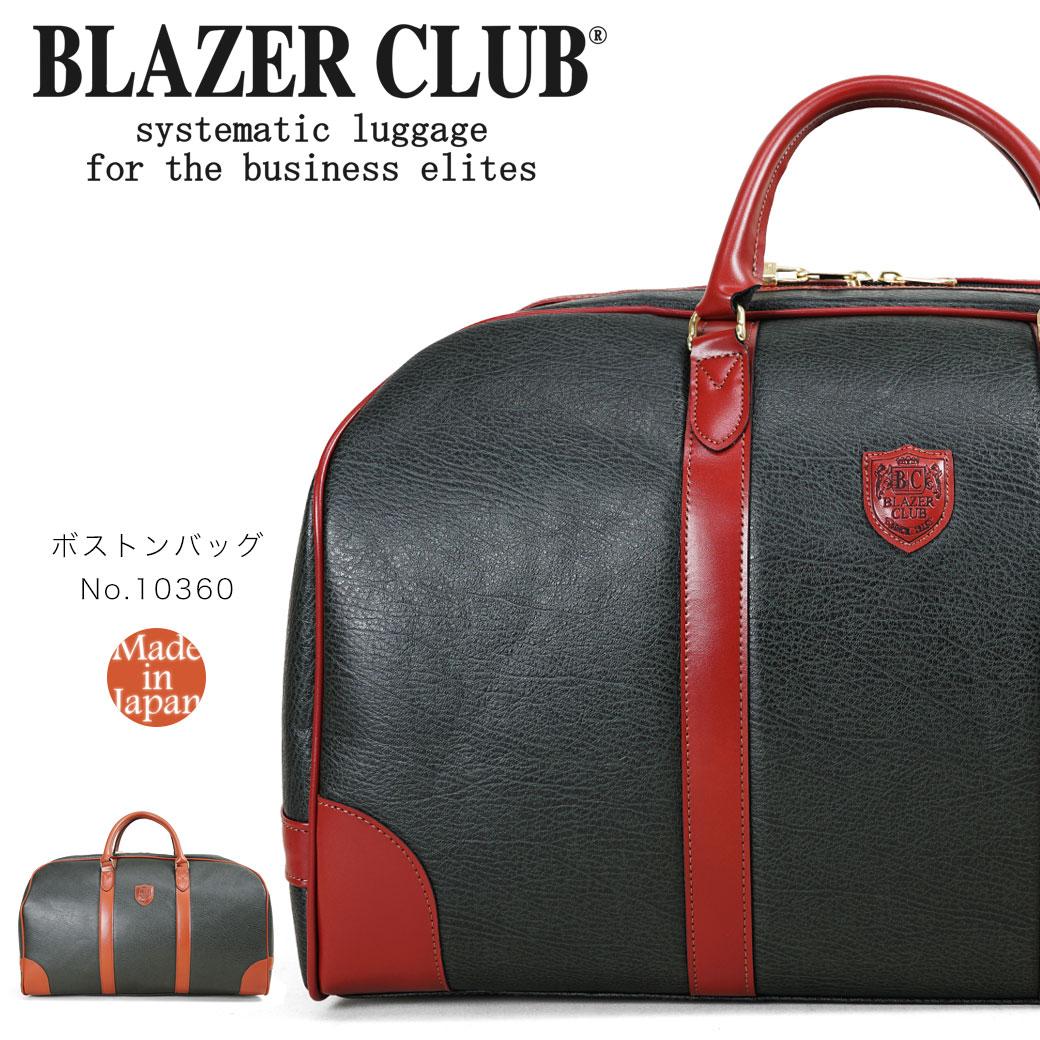 ボストンバッグ メンズ BLAZERCLUB ブレザークラブ BD2 2WAY 横型 ショルダーバッグ ショルダー付 ゴルフ 出張 マチ厚め 軽量 日本製 メンズバッグ バッグ ブランド プレゼント 鞄 かばん カバン bag 豊岡 通勤バッグ 送料無料