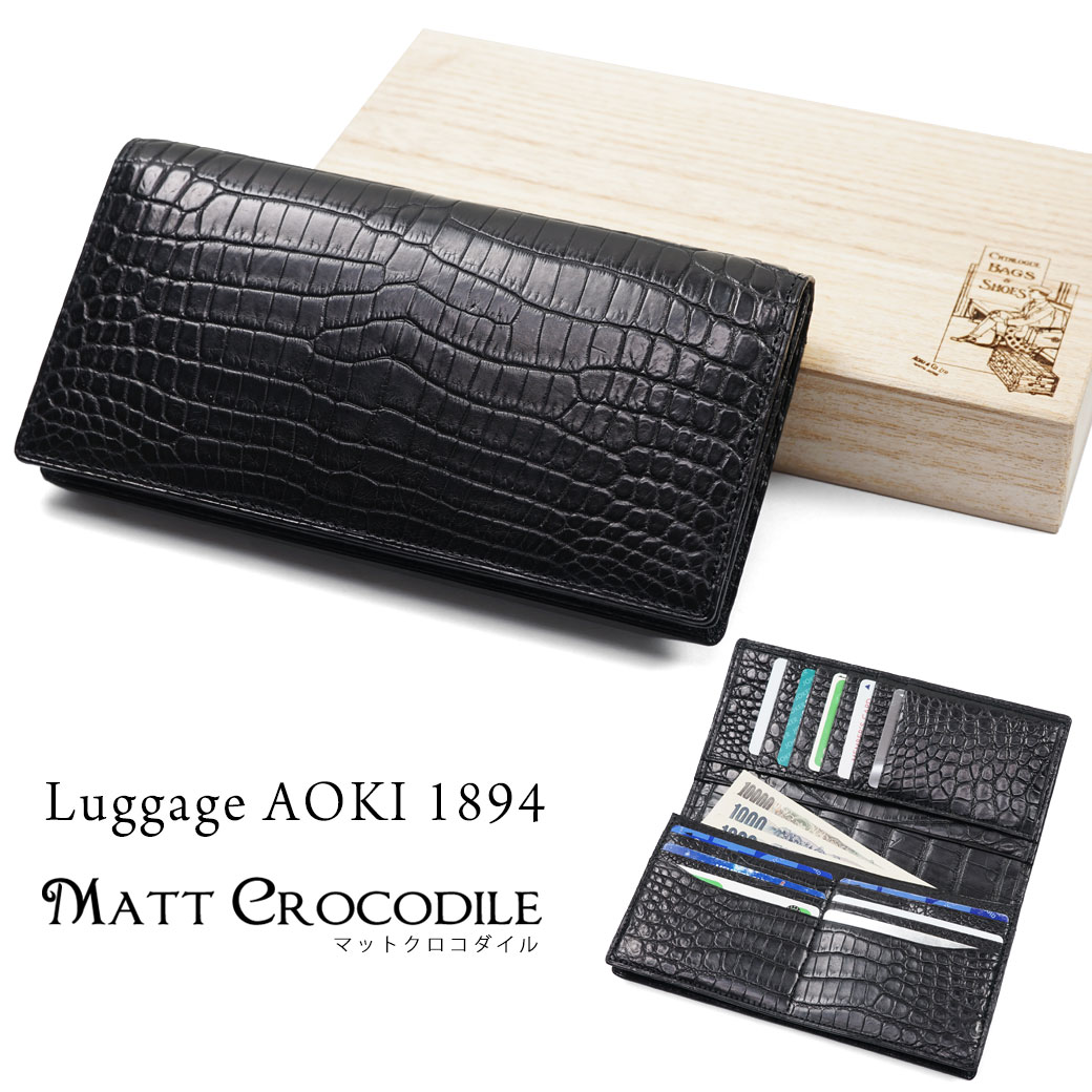 b227f12bc6d2 【ポイント12倍中】 長財布 メンズ Luggage AOKI 1894 ラゲージアオキ1894 Matt