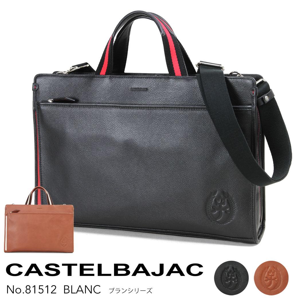 【ポイント10倍中!】 ビジネスバッグ ブリーフケース メンズ CASTELBAJAC カステルバジャック Blanc ブラン 本革 2WAY B4 ショルダーバッグ ショルダー付 軽量 メンズバッグ バッグ ブランド プレゼント 鞄 かばん カバン bag q39bA01 通勤バッグ (81512) 送料無料