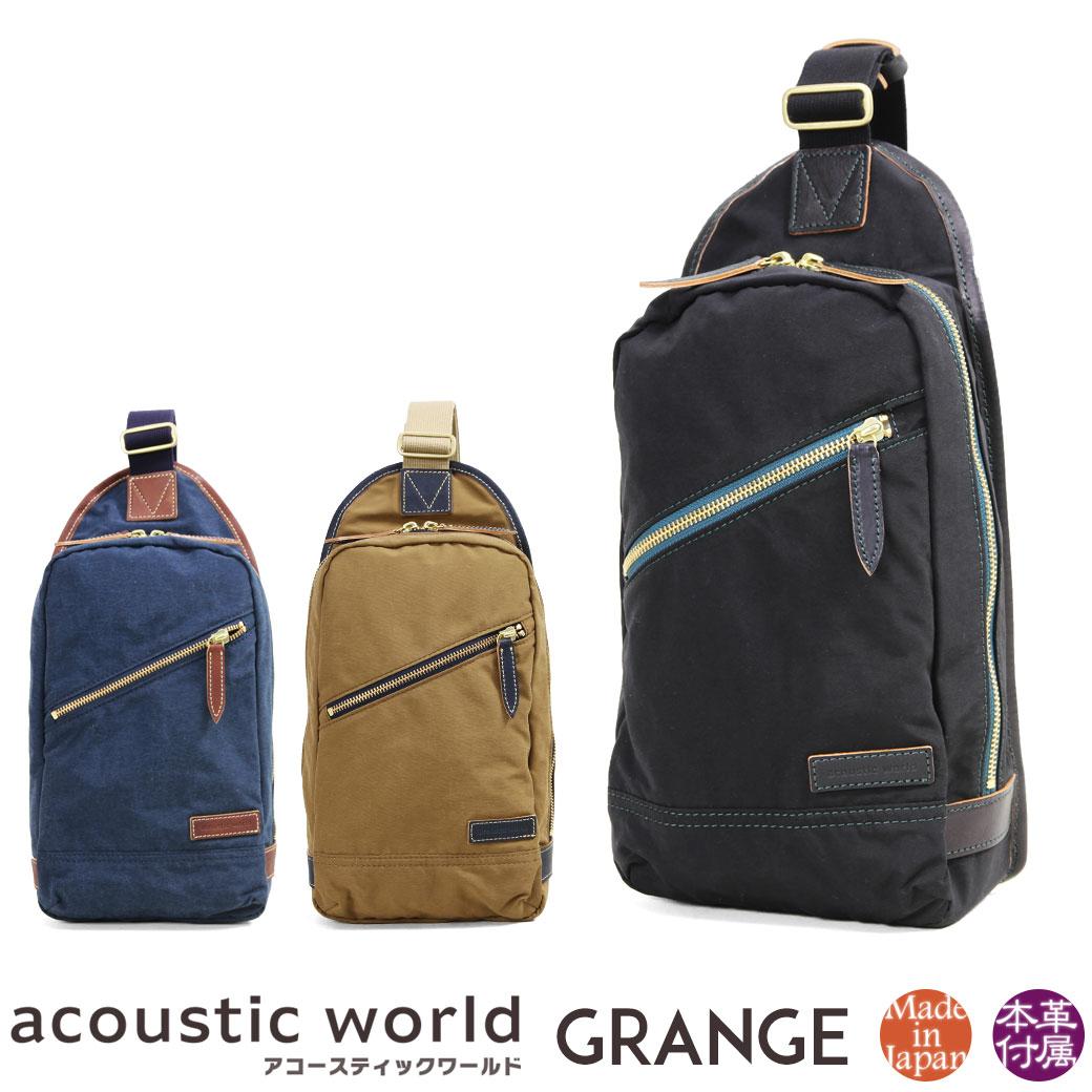【今すぐ使える割引クーポン発行中!】ボディバッグ メンズ acoustic world アコースティック・ワールド Grunge グランジ ボディーバッグ ワンショルダー 肩掛け 革付属コンビ 縦型 軽量 日本製 メンズバッグ バッグ ブランド プレゼント 鞄 かばん カバン bag 送料無料
