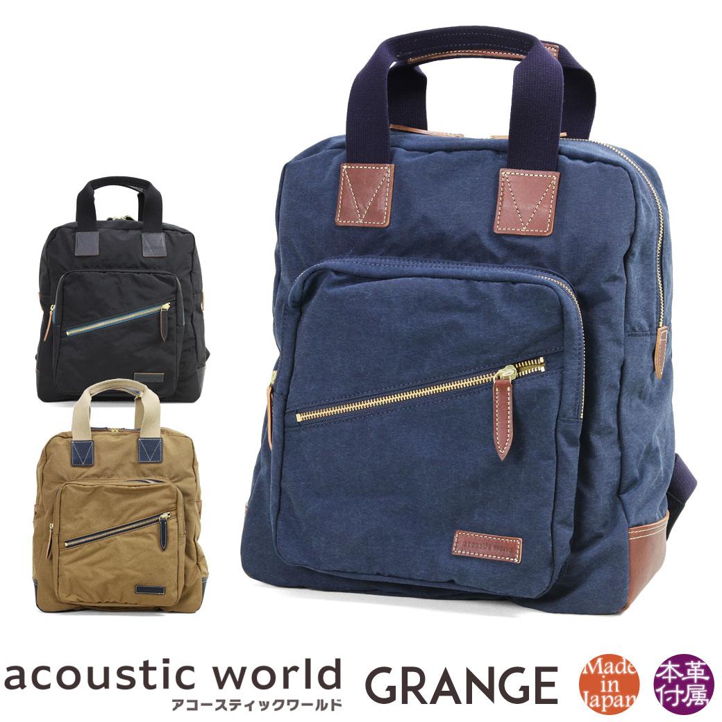 【キャッシュレス5%還元】ビジネスバッグ メンズ A4 ブリーフケース acoustic world アコースティック・ワールド Grunge グランジ 革付属コンビ 2WAY 縦型 日本製 撥水 メンズバッグ バッグ ブランド プレゼント 鞄 かばん カバン bag 通勤バッグ 送料無料 men's