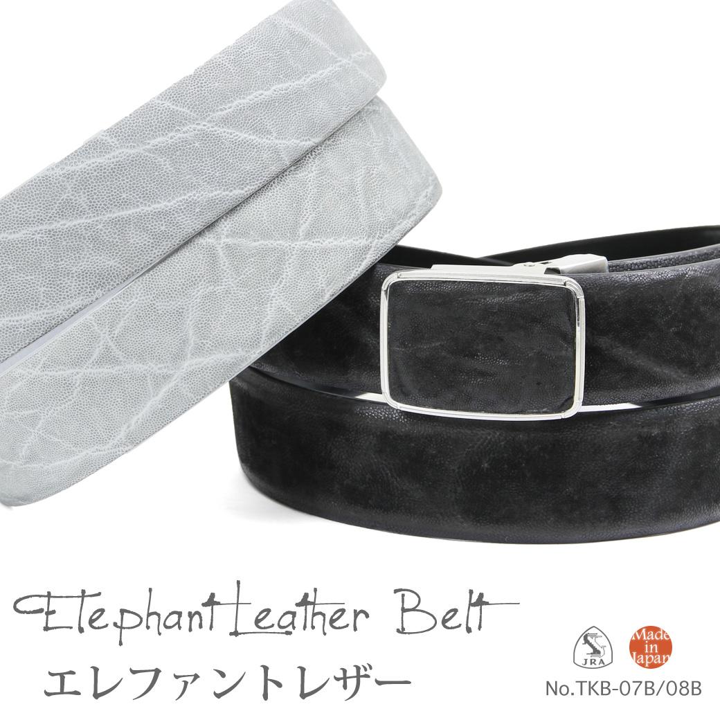 父の日 ギフト ベルト メンズ ビジネス エキゾチックレザー Elephant エレファントレザー 象革 ベルト メンズ 本革 ベルト メンズ 無段階 フィットバックル 日本製 カジュアル メンズ ベルト ブランド メンズ ベルト ビジネス 父の日 プレゼント 実用的