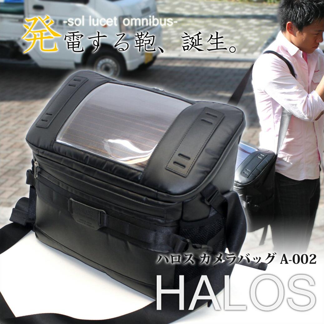 HALOS 発電する鞄 ソーラーパネル付きカメラバッグLサイズ A-002ハロス HALOS MARK2 太陽光発電 一眼レフ 国産ソーラーバッグ 斜めがけショルダーバッグ 自転車バッグ 防水 防災 メンズ レディース プレゼント
