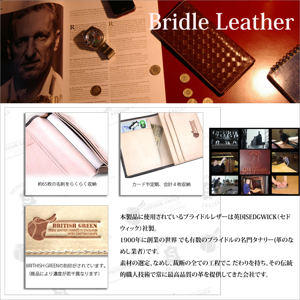 BRITISH GREEN 1010-United Kingdom bridle leather mesh business card put the British green card put the card put the card holders business card case leather cowhide leather mens Womens intrecciato brand askaw store