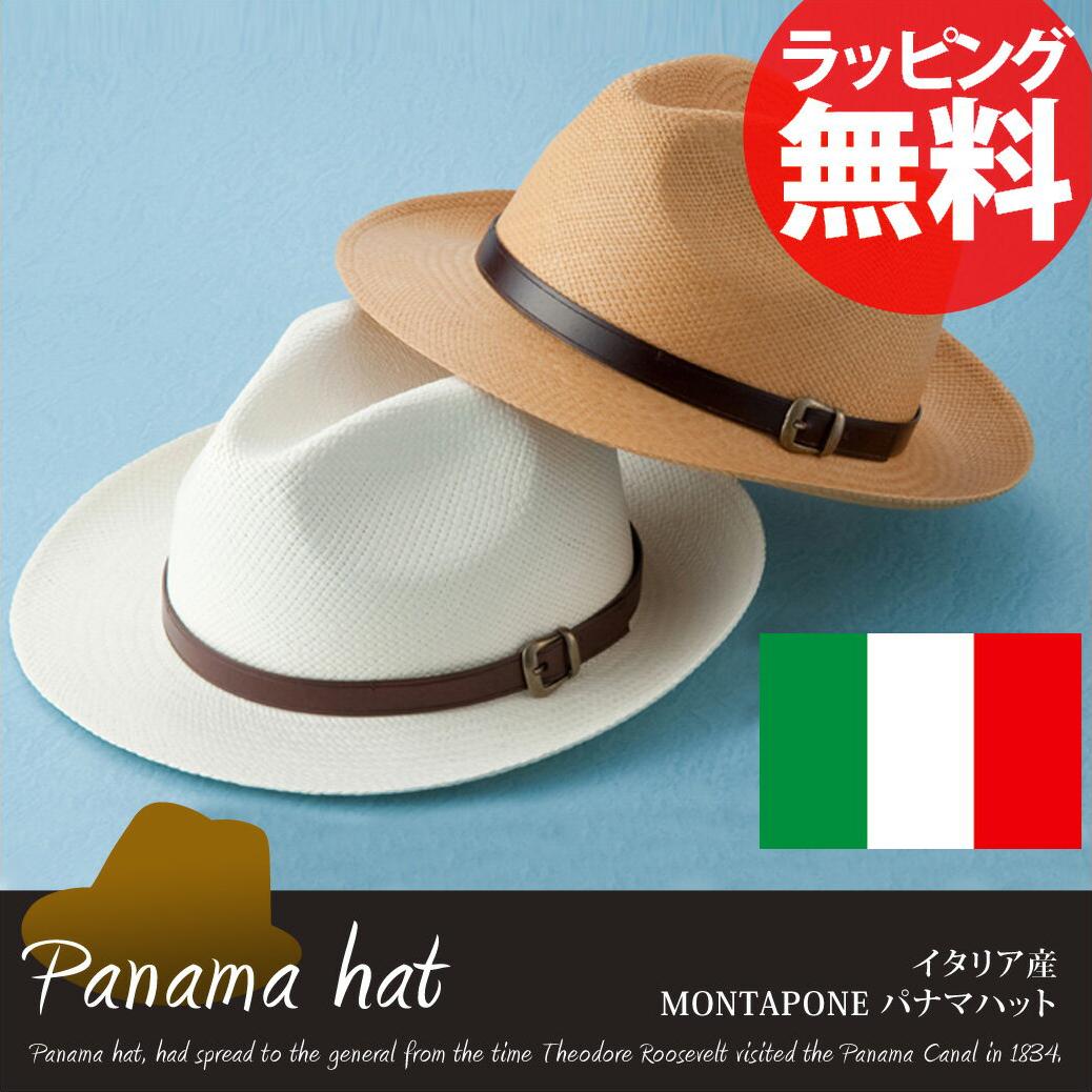 【マラソン限定クーポンあり】イタリア製 MONTAPONE パナマハット No.5050A1モンタッポーネ SORBATTI社製 帽子 パナマ帽 パナマハット メンズ 通販 プレゼント