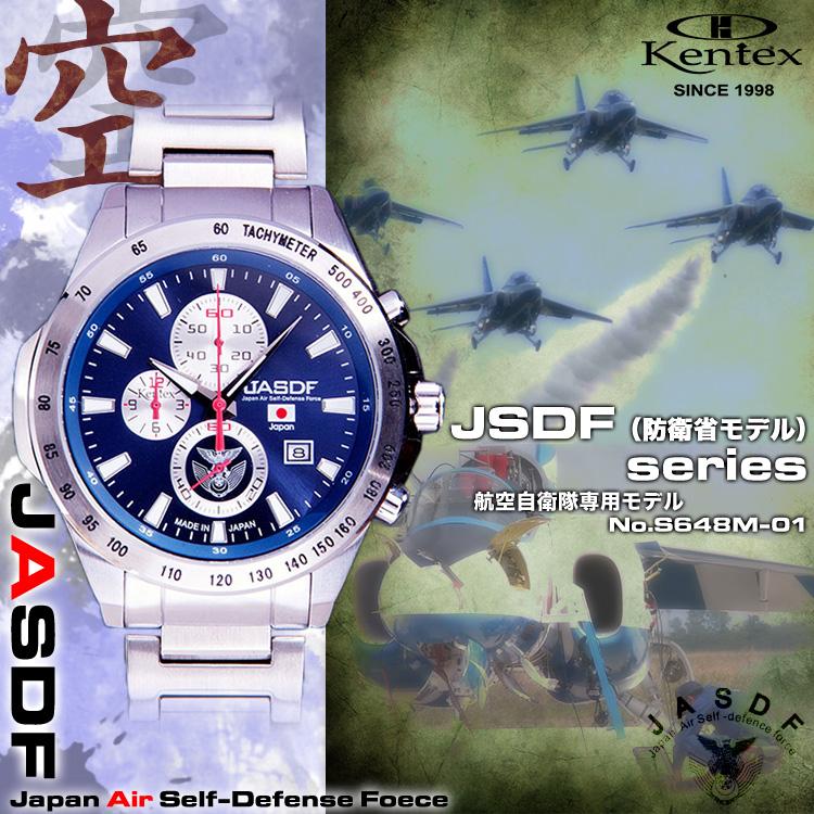 【すぐに使える割引クーポン発行中!】腕時計 クオーツ メンズ KENTEX ケンテックス JSDF 自衛省モデル カレンダー ステンレススチール ミリタリー メンズウォッチ メンズ腕時計 ブランド ランキング プレゼント ギフト