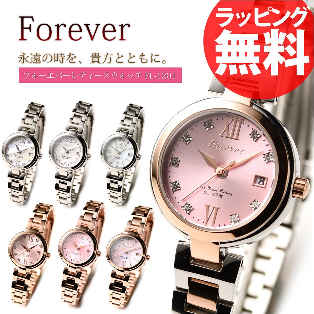 【SS限定クーポンあり】腕時計 FOREVER Link-01 電池寿命10年 FL1201 レディース腕時計 プレゼント