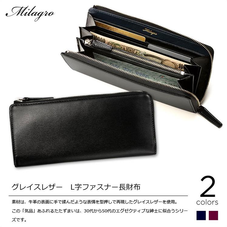 9c60e426f941 財布【Milagro】OH-BP020 グレイスレザー L字ファスナー 長財布ミラグロ 長