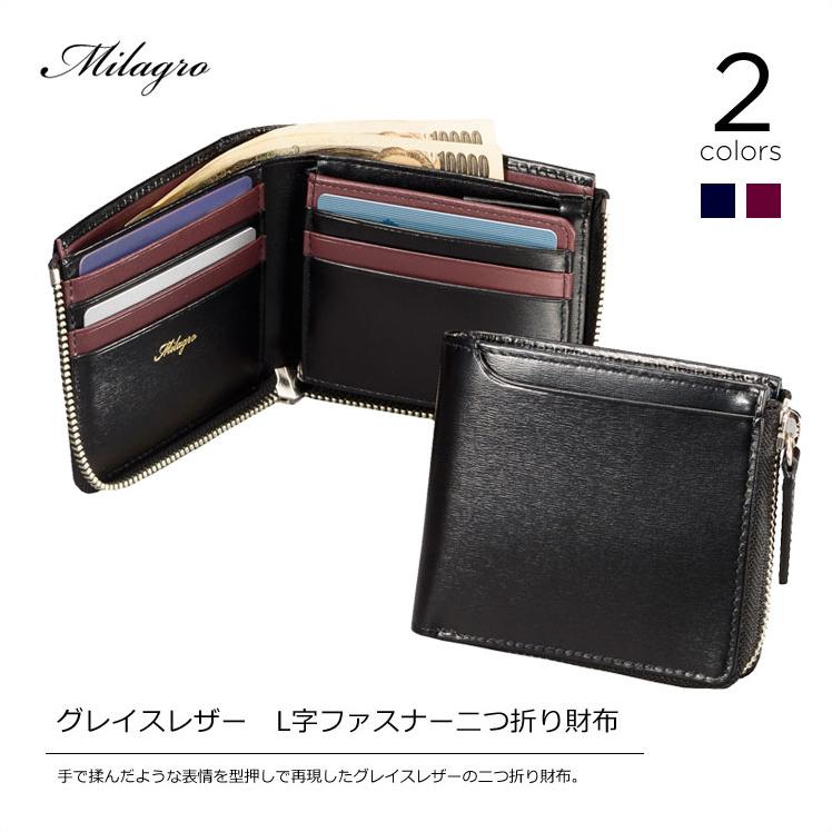 d0b3c4a3a365 財布【Milagro】OH-BP023 グレイスレザー L字ファスナー 二つ折り財布ミラグロ