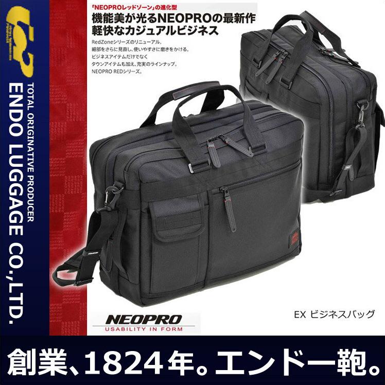 【マラソン限定クーポンあり】【NEOPRO】REDZONE 2-033 EX ビジネスバッグ レッドゾーンネオプロ ビジネスバッグ ブリーフケース ブリーフバック ナイロン 軽量 メンズ 紳士 ショルダーバッグ PC 通販 プレゼント
