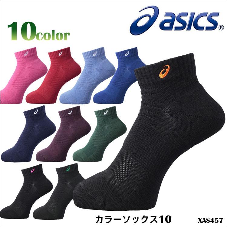 10色展開のカラフルソックス メール便送料無料 ASICS アシックス XAS457 カラーソックス10 トレーニング ランニング 靴下 男女兼用 まとめ買い特価 紳士 吸水速乾 レディース 女性用 ユニセックス メンズ 婦人 国内在庫 スポーツ