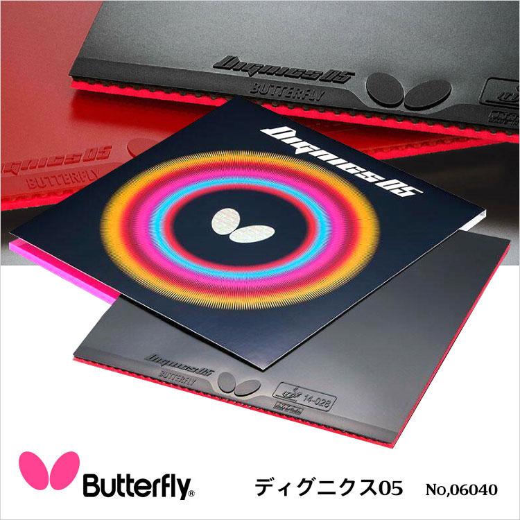 【メール便送料無料】【Butterfly】06040 ディグニクス05 卓球ラバー バタフライ卓球小物 卓球製品 卓球 男女兼用 スポーツ ラバー 裏ラバー 高い回転性能 日本製 通販