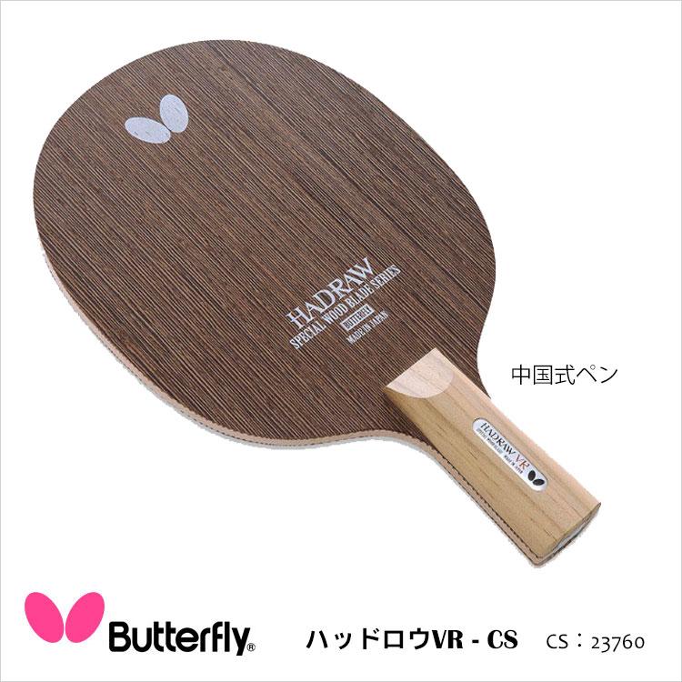 【Butterfly】23760 ハッドロウVR-CS 中国式ペン 卓球ラケット バタフライ卓球 ラケット 卓球用品 男女兼用 レディース メンズ スポーツ 通販