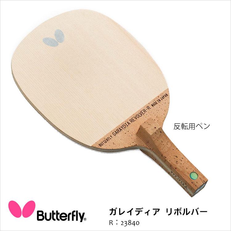 【Butterfly】23840 ガレイディア リボルバー 反転用ペン 卓球ラケット バタフライ卓球 ラケット 卓球用品 男女兼用 レディース メンズ スポーツ アリレート カーボン 通販