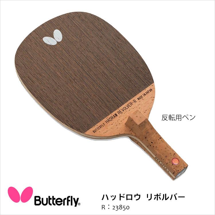 【Butterfly】23850 ハッドロウ リボルバー 反転用ペン 卓球ラケット バタフライ卓球 ラケット 卓球用品 男女兼用 レディース メンズ スポーツ 5枚合板 通販