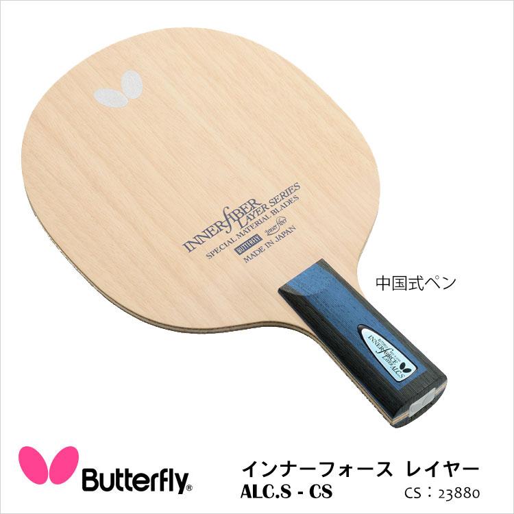 【Butterfly】23880 インナーフォース レイヤー ALC.S-CS 中国式ペン 卓球ラケット バタフライ卓球 ラケット 卓球用品 男女兼用 レディース メンズ アリレート カーボン スポーツ 通販