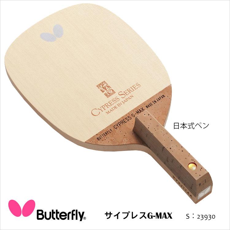 【Butterfly】23930 サイプレスG-MAX 日本式ペン 卓球ラケット バタフライ卓球 ラケット 卓球用品 男女兼用 レディース メンズ スポーツ 桧 ヒノキ 通販