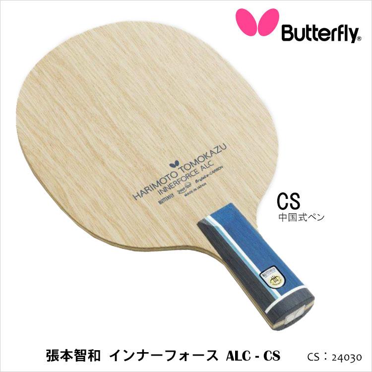 【Butterfly】24030 張本智和 インナーフォース ALC-CS 中国式ペン 卓球ラケット バタフライ卓球ラケット 卓球 卓球用品 男女兼用 レディース メンズ ユニセックス スポーツ 国産 通販
