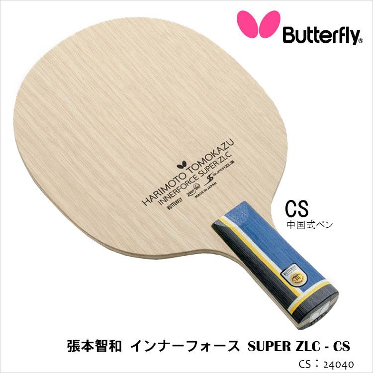 【Butterfly】24040 張本智和 インナーフォース SUPER ZLC-CS 中国式ペン 卓球ラケット バタフライ卓球ラケット 卓球 卓球用品 男女兼用 レディース メンズ ユニセックス スポーツ 国産 通販