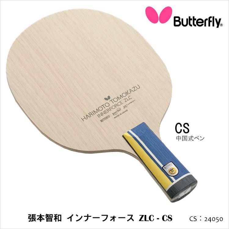 【Butterfly】24050 張本智和 インナーフォース ZLC-CS 中国式ペン 卓球ラケット バタフライ卓球ラケット 卓球 卓球用品 男女兼用 レディース メンズ ユニセックス スポーツ 通販
