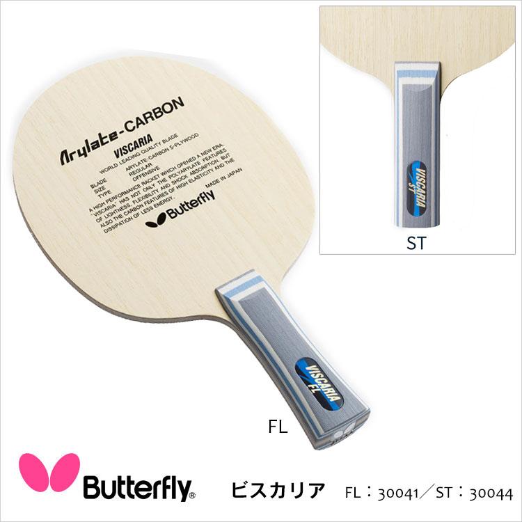 【Butterfly】30041/30044 ビスカリア ラケット バタフライ卓球ラケット 卓球 卓球用品 男女兼用 レディース メンズ スポーツ アリレート カーボン 通販