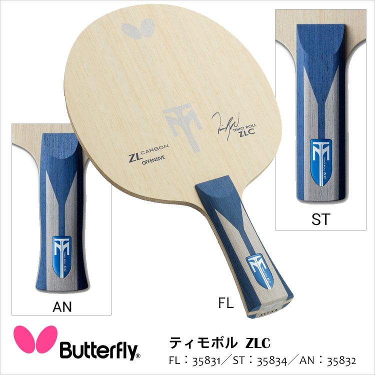 【Butterfly】35831/35832/35834 ティモボル ZLC 卓球ラケット バタフライZLカーボン 高性能 卓球 ラケット 卓球用品 男女兼用 レディース メンズ スポーツ 通販