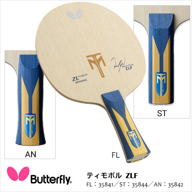 【Butterfly】35841/35842/35844 ティモボル ZLF 卓球ラケット バタフライ卓球 ラケット ZLファイバー 卓球用品 男女兼用 レディース メンズ スポーツ 通販