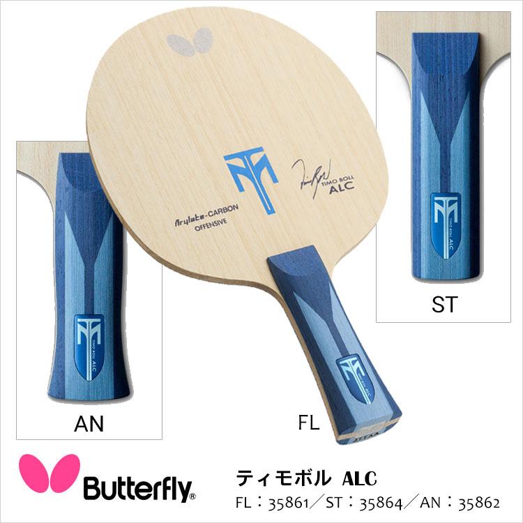【Butterfly】35861/35862/35864 ティモボル ALC 卓球ラケット バタフライ欧州王者 ボル選手の使用モデル 卓球 ラケット アリレートカーボン 卓球用品 男女兼用 レディース メンズ スポーツ 通販