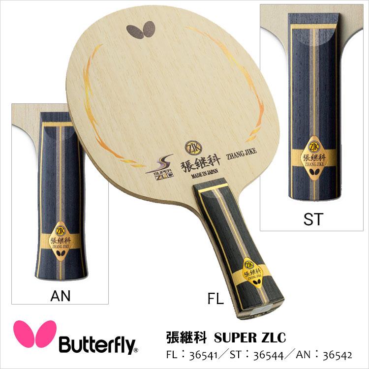 【Butterfly】36541/36542/36544 張継科 SUPER ZLC 卓球ラケット バタフライラケット 卓球用品 卓球 男女兼用 レディース メンズ スポーツ スーパーZLカーボン 打球の威力 安定性 通販