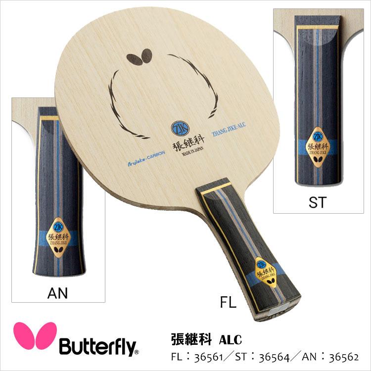 【Butterfly】36561/36562/36564 張継科 ALC 卓球ラケット バタフライラケット 卓球用品 卓球 男女兼用 レディース メンズ スポーツ アリレート カーボン 高性能 反発力 安定性 通販