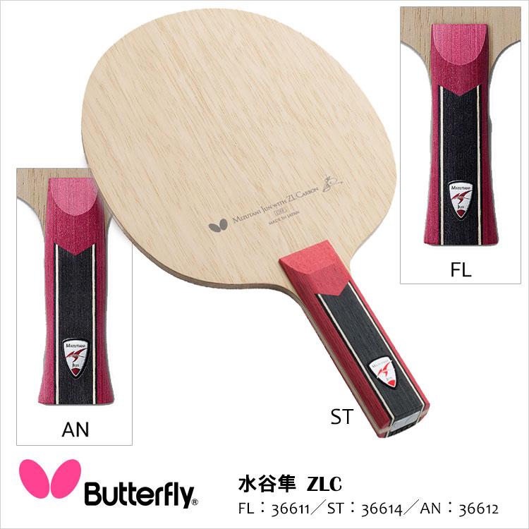 【Butterfly】36611/36612/36614 水谷隼 ZLC 卓球ラケット バタフライ水谷隼選手使用モデル 卓球 ラケット 軽さ ZLカーボン 卓球用品 男女兼用 レディース メンズ スポーツ 通販