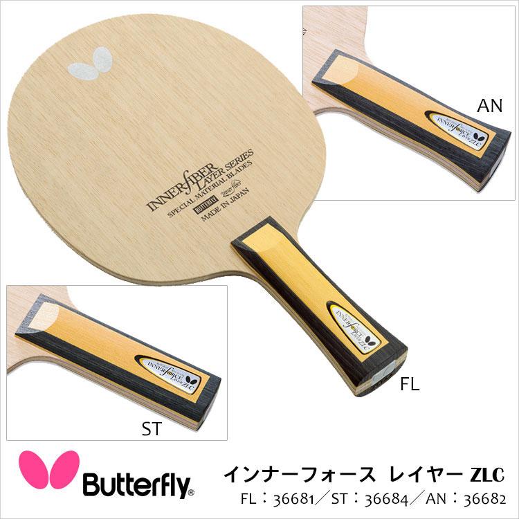 【Butterfly】36681/36682/36684 インナーフォース レイヤー ZLC 卓球ラケット バタフライラケット 卓球 卓球用品 男女兼用 レディース メンズ スポーツ 威力 安定性 高性能モデル 軽量 通販