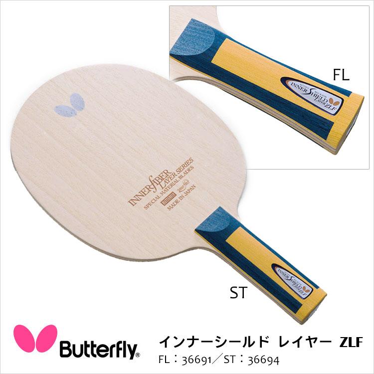 【Butterfly】36691/36694 インナーシールド レイヤー ZLF 卓球ラケット バタフライ卓球 ラケット 卓球用品 男女兼用 レディース メンズ ZLファイバー スポーツ 通販
