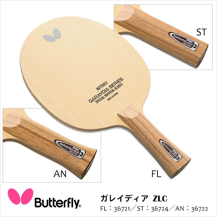 【Butterfly】36721/36722/36724 ガレイディア ZLC 卓球ラケット バタフライ卓球 ラケット 卓球用品 男女兼用 レディース メンズ ZLカーボン 軽量高反発 スポーツ 通販