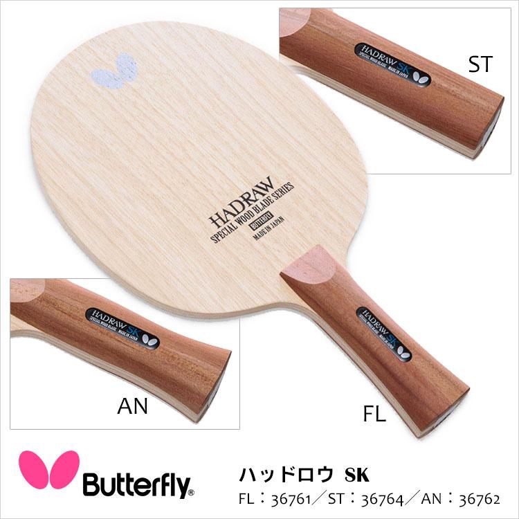 【Butterfly】36761/36762/36764 ハッドロウSK 卓球ラケット バタフライ卓球 ラケット 卓球用品 男女兼用 レディース メンズ 7枚合板 スポーツ 通販