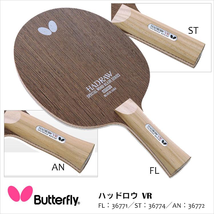 【Butterfly】36771/36772/36774 ハッドロウVR 卓球ラケット バタフライ卓球 ラケット 卓球用品 男女兼用 レディース メンズ 5枚合板 スポーツ 通販