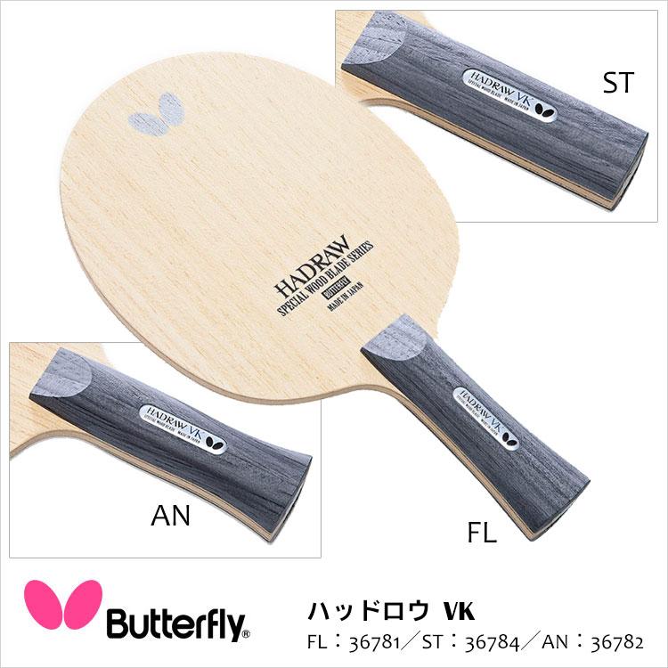 【Butterfly】36781/36782/36784 ハッドロウVK 卓球ラケット バタフライ卓球 ラケット 卓球用品 男女兼用 レディース メンズ 5枚合板 スポーツ 通販