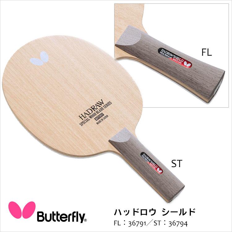 【Butterfly】36791/36794 ハッドロウ シールド 卓球ラケット バタフライ卓球 ラケット 卓球用品 男女兼用 レディース メンズ 5枚合板 スポーツ 通販