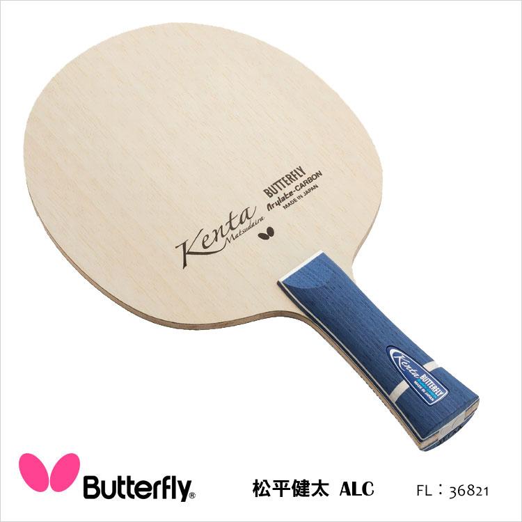 【Butterfly】36821 松平健太 ALC タイプFL 卓球ラケット バタフライラケット 卓球 卓球用品 男女兼用 レディース メンズ スポーツ 本人使用モデル 通販