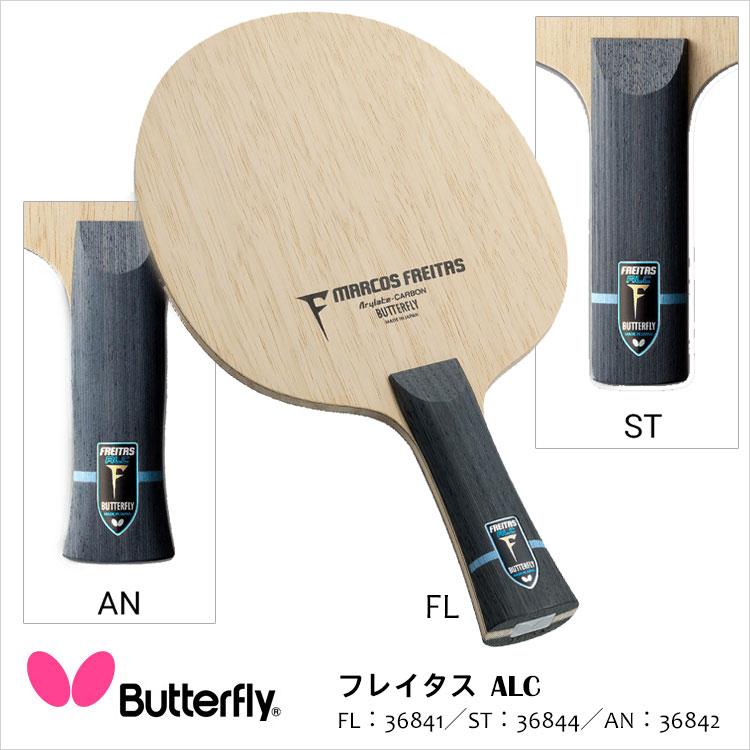 【Butterfly】36841/36842/36844 フレイタス ALC 卓球ラケット バタフライラケット 卓球用品 卓球 男女兼用 レディース メンズ スポーツ アリレート カーボン 通販