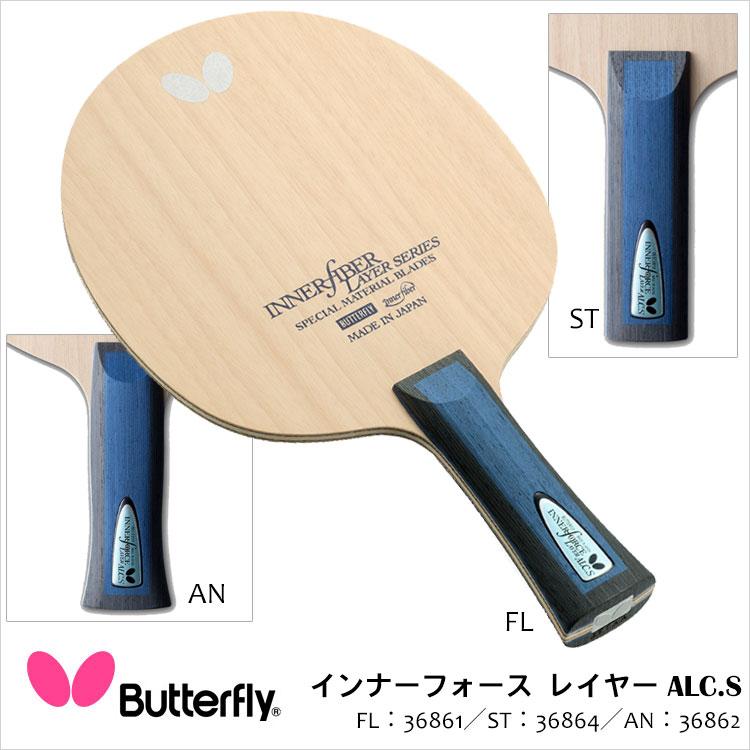 【Butterfly】36861/36862/36864 インナーフォース レイヤー ALC.S 卓球ラケット バタフライラケット 卓球 卓球用品 男女兼用 レディース メンズ スポーツ 回転量 安定性 アリレートカーボン 通販