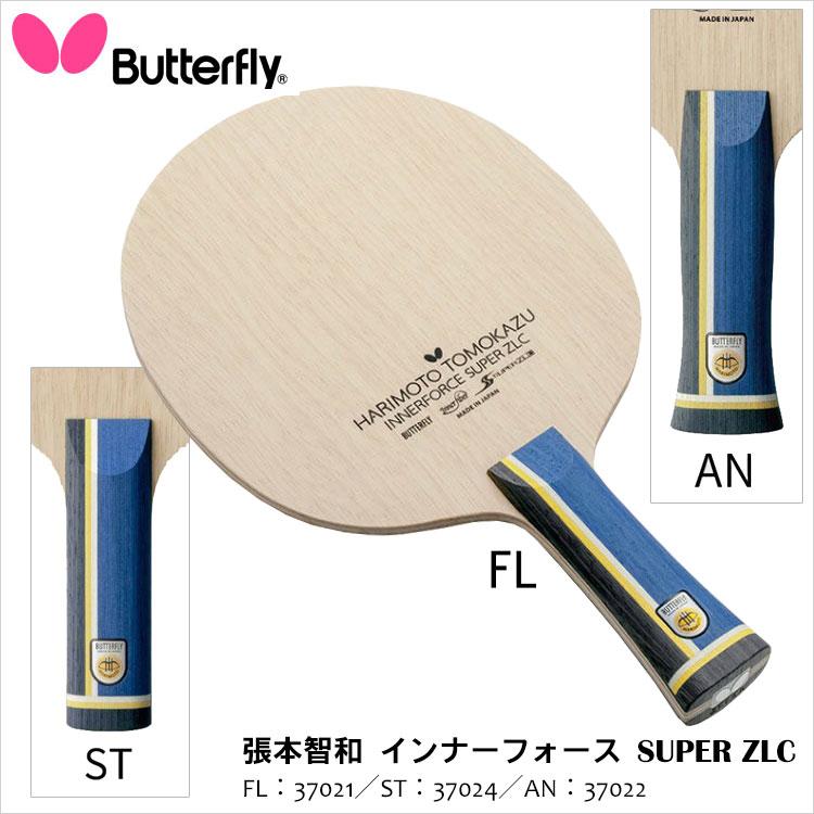 【Butterfly】37021/37022/37024 張本智和 インナーフォース SUPER ZLC ラケット バタフライ卓球ラケット 卓球 卓球用品 男女兼用 レディース メンズ スポーツ ユニセックス 国産 通販