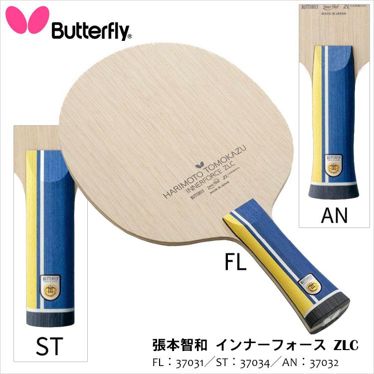 【Butterfly】37031/37032/37034 張本智和 インナーフォース ZLC ラケット バタフライ卓球ラケット 卓球 卓球用品 男女兼用 レディース メンズ スポーツ ユニセックス 国産 通販