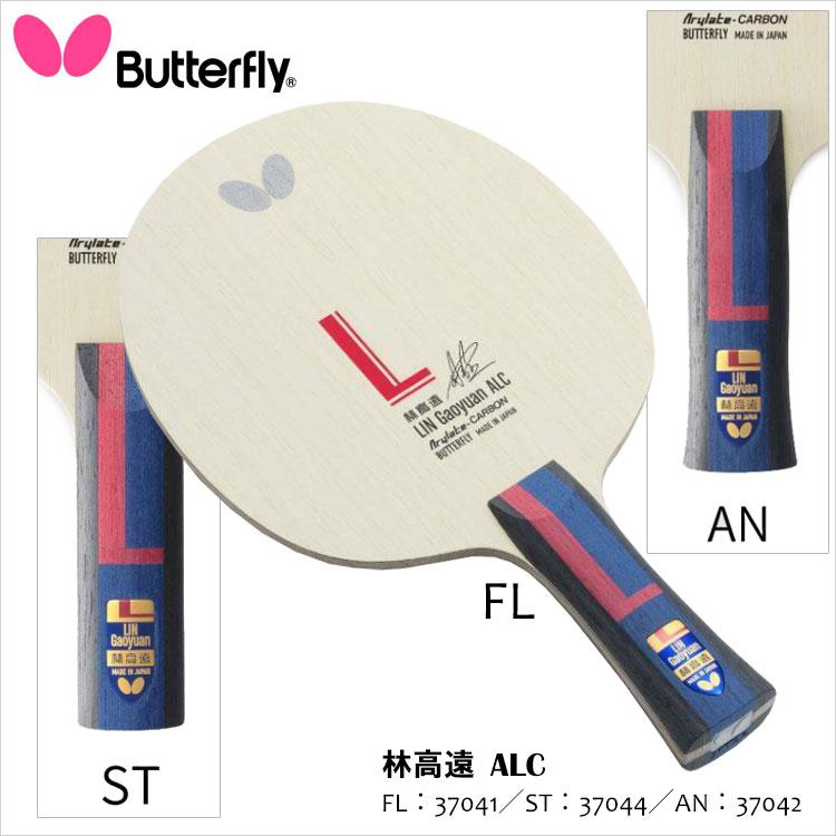 【Butterfly】37041/37042/37044 林高遠 ALC 卓球ラケット バタフライ卓球 ラケット 卓球用品 男女兼用 レディース メンズ ユニセックス アリレートカーボン搭載 高反発力 安定性 スポーツ 国産 通販