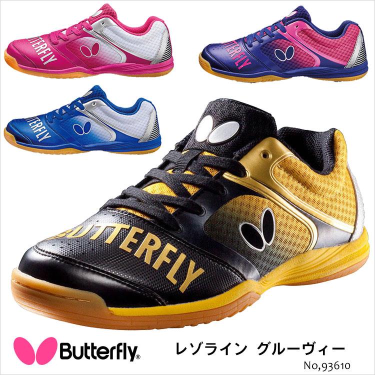 【Butterfly】93610 レゾライン グルーヴィー バタフライ卓球シューズ 靴 シューズ 卓球用品 メンズ レディース 男女兼用 選手 競技 練習 部活 スニーカー プレゼント ギフト 贈り物 通販