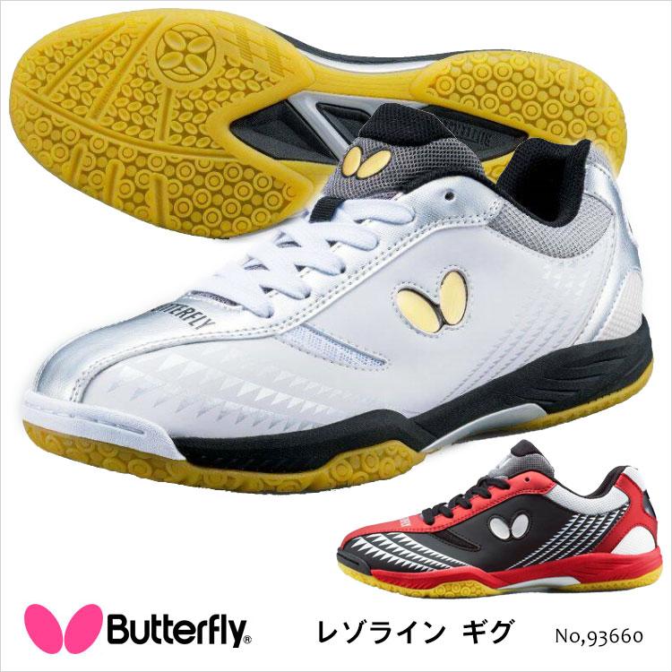 【Butterfly】93660 レゾライン ギグ バタフライ卓球シューズ 靴 シューズ 卓球用品 メンズ レディース 男女兼用 選手 競技 練習 部活 スニーカー ユニセックス プレゼント ギフト 贈り物 通販