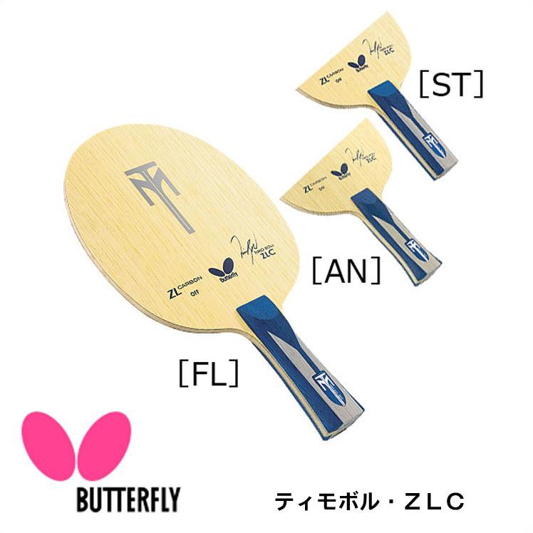 【Butterfly】3583 ティモボル ZLC ZLカーボン搭載の高性能モデル バタフライ卓球ラケット ZLカーボン搭載 卓球用品 男女兼用 レディース メンズ スポーツ 卓球 通販 プレゼント