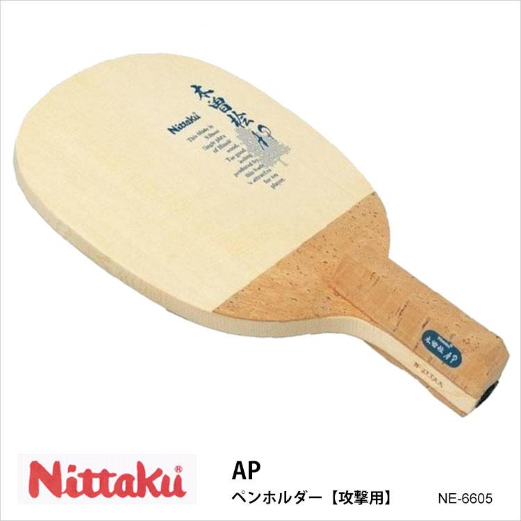 【Nittaku】NE-6605 AP ペンホルダー 攻撃用 卓球ラケット ニッタク卓球用品 男女兼用 レディース メンズ ユニセックス 練習 試合 卓球 スポーツ 通販 プレゼント