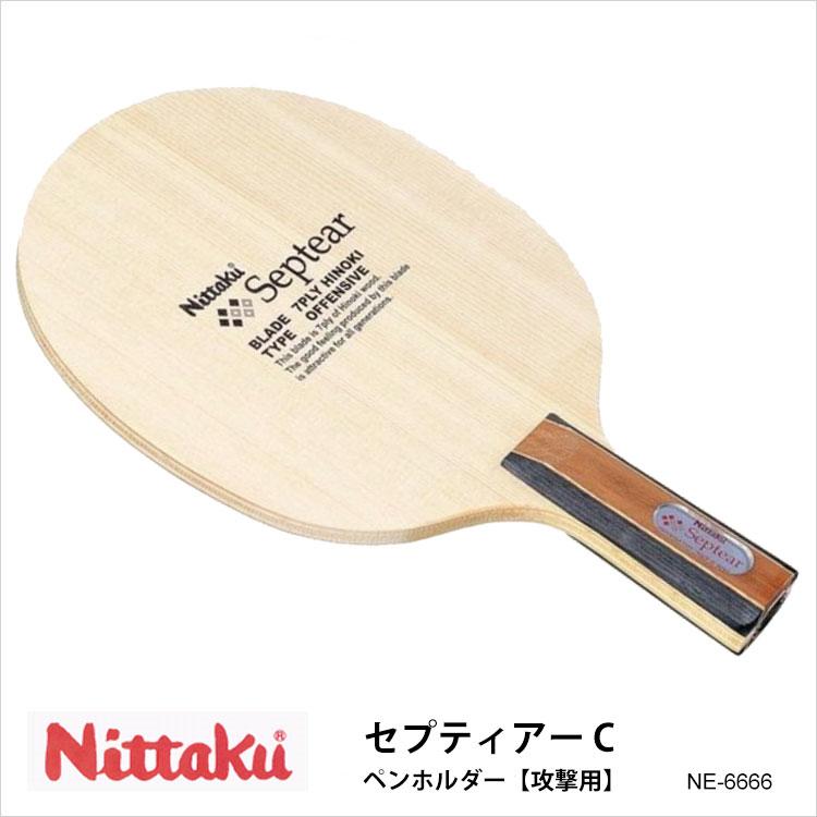【Nittaku】NE-6666 セプティアー C ペンホルダー 攻撃用 中国式ペン 卓球ラケット ニッタク 卓球用品 男女兼用 レディース メンズ 卓球 スポーツ 通販 プレゼント