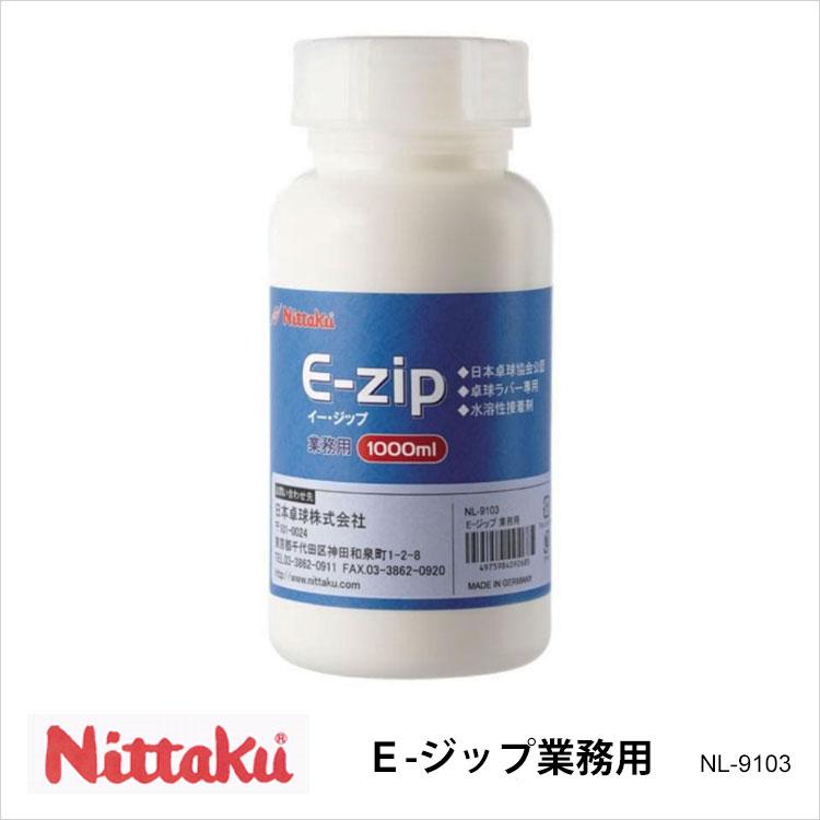 【Nittaku】NL-9103 E-ジップ業務用 メンテナンス ニッタク 卓球E-ZIP 卓球製品 卓球小物 用具 接着剤 スムースタイプ ラバー用 日本卓球協会公認 大容量 通販